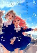 きみが死ぬまで恋をしたい 1 (YURIHIME COMICS)