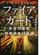 ファイアガード (宝島社文庫 新宿警察署特殊事案対策課)