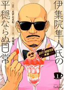 CITY HUNTER外伝 伊集院隼人氏の平穏ならぬ日常 1 タタン (バンブーコミックス)