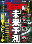 日経トレンディ2019年1月号
