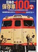 日本の保存車100 3000両を超える中から100両を厳選 感動編 (イカロスMOOK)