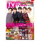 TVガイド 関東版 2019年 02月号 [雑誌]