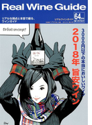 Real Wine Guide 2019年 01月号 [雑誌]