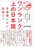 【期間限定価格】ワンランク上の日本語を習得したい社会人へ - その言葉、おかしくないですか? -
