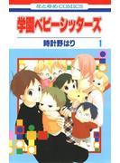 【期間限定 無料お試し版】学園ベビーシッターズ(1)(花とゆめコミックス)