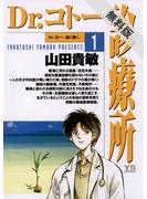 【期間限定 無料お試し版】Dr.コトー診療所 1(ヤングサンデーコミックス)