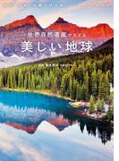 【期間限定価格】世界自然遺産でたどる 美しい地球