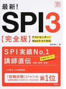 最新!SPI3完全版 '21