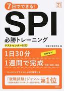 7日でできる!SPI必勝トレーニング '21