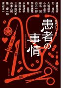 患者の事情 短編アンソロジー (集英社文庫)