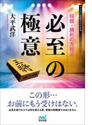 将棋・勝利の方程式必至の極意 (マイナビ将棋BOOKS)