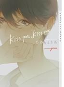 【期間限定価格】kiss you, kiss me【イラストあり】