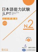 日本語能力試験公式問題集第二集N2