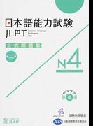 日本語能力試験公式問題集第二集N4