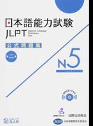 日本語能力試験公式問題集第二集N5
