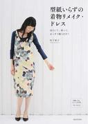 型紙いらずの着物リメイク・ドレス ほどいて、折って、まっすぐ縫うだけ! 新装版