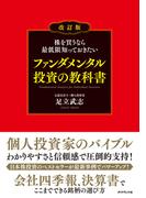 株を買うなら最低限知っておきたいファンダメンタル投資の教科書 改訂版