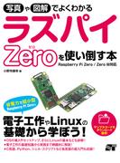 写真や図解でよくわかるラズパイZeroを使い倒す本 Raspberry Pi Zero/Zero W対応