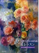 小野月世の水彩画花レッスン キレイが際立つ16ポイント