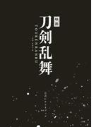 映画刀剣乱舞公式シナリオブック