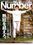 Sports Graphic Number (スポーツ・グラフィック ナンバー) 2019年 1/17号 [雑誌]