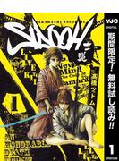 SIDOOH―士道―【期間限定無料】 1(ヤングジャンプコミックスDIGITAL)