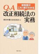 Q&A改正相続法の実務 新制度がこれ1冊でわかる