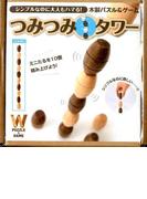 木製パズル&ゲーム つみつみタワー
