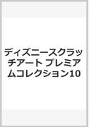 ディズニースクラッチアート プレミアムコレクション10