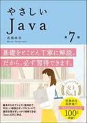 やさしいJava 第7版