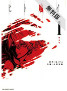 【期間限定 無料お試し版】ヒト喰イ 1(裏少年サンデーコミックス)