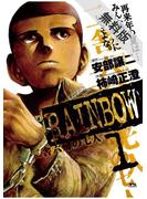 【期間限定 無料お試し版】RAINBOW 1(ヤングサンデーコミックス)