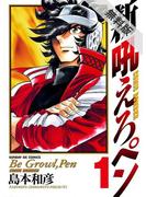 【期間限定 無料お試し版】新吼えろペン 1(サンデーGXコミックス)