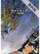 【期間限定 無料お試し版】アオイホノオ 1(ゲッサン少年サンデーコミックス)
