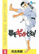 【期間限定 無料お試し版】帯をギュッとね! 1(少年サンデーコミックス)