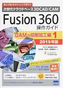 次世代クラウドベース3DCAD/CAM Fusion 360操作ガイド 卓上CNCからマシニングまで!! 2019年版CAM・切削加工編1