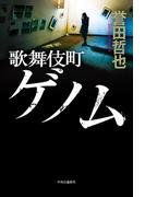 歌舞伎町ゲノム (単行本)
