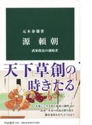 源頼朝 武家政治の創始者 (中公新書)