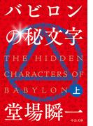 バビロンの秘文字 上 (中公文庫)