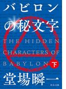 バビロンの秘文字 下 (中公文庫)