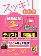 スッキリわかる日商簿記3級 第10版 (スッキリわかるシリーズ)