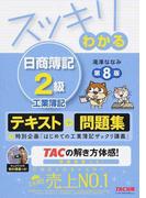 スッキリわかる日商簿記2級工業簿記 第8版 (スッキリわかるシリーズ)