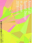 年鑑日本の空間デザイン ディスプレイ・サイン・商環境 2019