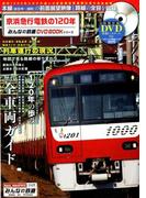 京浜急行電鉄の120年 (メディアックスMOOK 鉄道シリーズ)