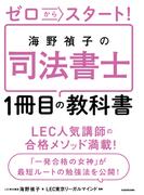 ゼロからスタート!海野禎子の司法書士1冊目の教科書