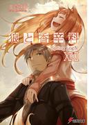 狼と香辛料 21 Spring Log 4 (電撃文庫)