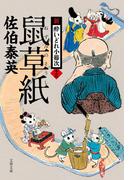 鼠草紙 (文春文庫 新・酔いどれ小籐次)
