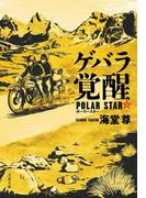 ゲバラ覚醒 ポーラースター 1 (文春文庫)
