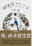 西洋菓子店プティ・フール (文春文庫)