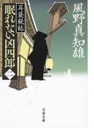 耳袋秘帖 眠れない凶四郎(二) (文春文庫)
